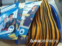 В Туве проходит Всероссийская акция «Георгиевская ленточка»