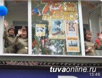 В Туве окна домов и балконы украшают ко Дню Победы