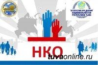 В Туве Агентство по делам национальностей объявило конкурс для СО НКО