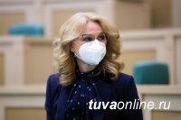 Тува входит в число 13 регионов с самой низкой летальностью при заболеваниях коронавирусом - Татьяна Голикова