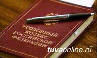 В Туве троих местных жителей подозревают в укрывательстве