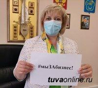 В Туве в День российского предпринимательства проведут флешмоб #мыЗАбизнес