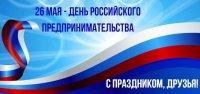 Поздравление спикера Верховного Хурала Кан-оола Даваа с Днём российского предпринимательства!