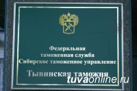 В Тувинской таможне проходит реорганизация