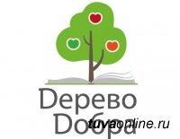 Почта России приглашает жителей Тувы присоединиться к акции «Дерево добра»