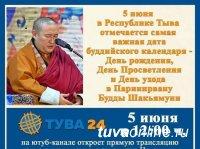 5 июня буддисты Тувы отметят день рождения Будды