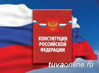 В МФЦ Тувы сегодня начнут принимать заявления по поправкам в Конституцию РФ