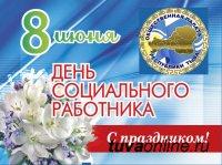 Общественная палата Тувы поздравила соцработников с профессиональным праздником