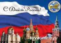 Поздравление с Днём России председателя Общественной палаты РТ Анатолия Дамба-Хуурака
