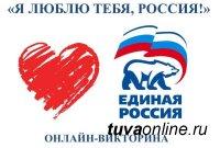 В Туве подвели итоги интернет-викторины, проведённой в честь Дня России