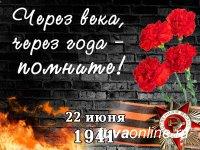 День памяти и скорби отметят 22 июня в Туве