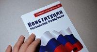 В Кызылском районе Тувы жители начали голосовать за изменения в основном законе страны