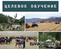 Минсельхоз Тувы приглашает абитуриентов на целевые места по аграрным специальностям