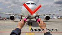 В прокуратуре Тувы разъяснили, как вернуть деньги за отменённый авиарейс  в пандемию COVID-19