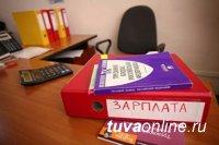 В Туве на руководителя ООО, не платившего зарплату подчиненным, возбудили уголовное дело