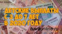 На выплаты на детей от 3 до 7 лет семьям с доходом, не превышающим прожиточный минимум, власти Тувы защитили 962 млн. рублей