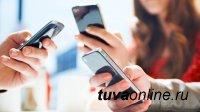 Названы самые популярные у жителей Тувы смартфоны