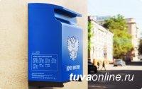 Почтовики Тувы отмечают «день рождения» почтового ящика
