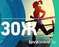 Минздрав Тувы поддержит СО НКО, формирующие здоровый образ жизни