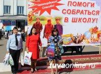 В Туве проходит Всероссийская благотворительная акция «Помоги собратья в школу!»