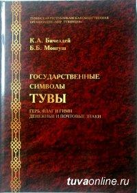 В Туве презентовали книгу «Государственные символы республики Тыва»