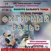 """Ко Дню города в Кызыле пройдет конкурс бального танца """"Фигурный вальс"""". Приглашаются желающие"""
