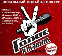 В Туве вокальный конкурс «Голос Кызыла-2020» проведут в формате онлайн