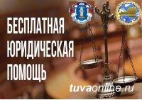 В Общественной палате Тувы возобновили прием граждан по юрвопросам