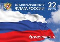 Поздравление с Днем Российского флага мэра Кызыла Карима Саган-оола