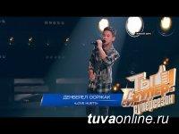 """Денберел Ооржак выступит в 4-м сезоне вокального конкурса """"Ты супер!"""" телеканала НТВ"""