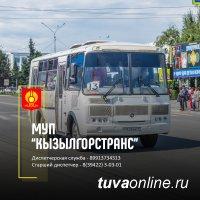 Мэрия Кызыла восстановила автобусный маршрут № 19