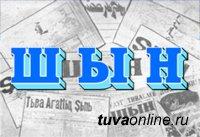 """Тува: Газета """"Шын"""" торжественно отметит свой 95-летний юбилей в конце сентября"""