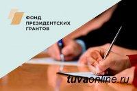 НКО Тувы приглашают принять участие в X конкурсе Фонда президентских грантов