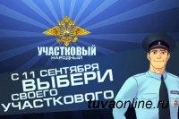 В Туве стартует ежегодный Всероссийский конкурс «Народный участковый»