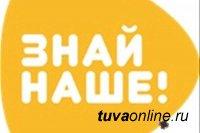 Туроператоры Тувы выступят спикерами международной онлайн-выставки «Знай наше!»