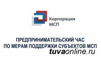 Предпринимателей Тувы приглашают принять участие в Предпринимательском часе Корпорации МСП