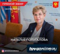 11 сентября в 11 часов прямой Инста-эфир о Дне города Кызыла