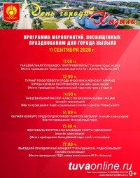 Программа Дня города Кызыла