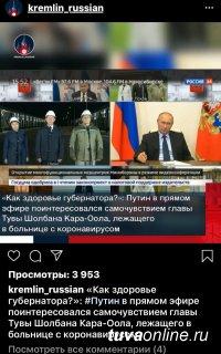 Путин передал наилучшие пожелания главе Тувы - ТАСС