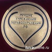 Кызылская ЦКБ – лауреат Национального конкурса «Лучшие учреждения здравоохранения РФ»