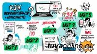 Интернетом пользуются 92,2 процента населения Республики Тыва