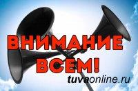 2 октября в Туве не нужно бояться воя сирен. В республике пройдет проверка систем оповещения