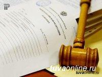Тува: 2 года заключения с 2-летним испытательным сроком за кражу телефона