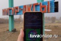 В Мугур-Аксы пришел быстрый интернет МегаФона