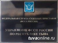 В Туве УФССП усиливают прием граждан через интернет-приемные