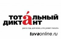 ТувГУ приглашает на «Тотальный диктант- 2020» в формате онлайн