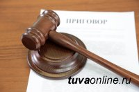 В Туве на 15 лет осудили педофила
