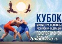 В Туве с 30 октября по 2 ноября состоится Кубок Министра обороны РФ по спортивной борьбе