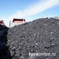 Тува. Где можно приобрести уголь?