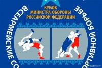 Тува: Программа проведения Всеармейских соревнований по спортивной борьбе на Кубок Министра обороны